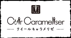 アクセサリーショップ cuir carameliser(クイール・キャラメリゼ) 宝箱を開ける時のようなワクワクを、あなたに