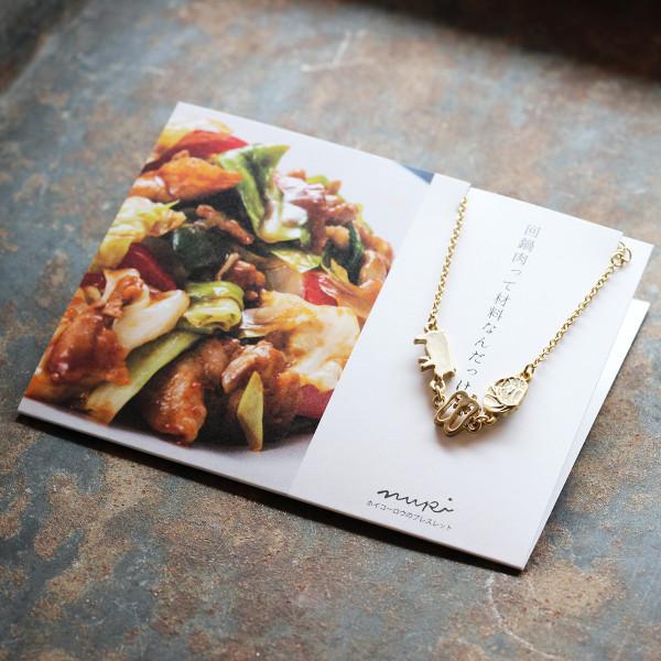 ホイコーローのブレスレット【thuthu appetizing accessories/nupi】 ハンドメイド 真鍮 アクセサリー