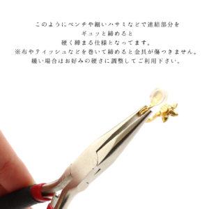イヤリング金具の調節方法