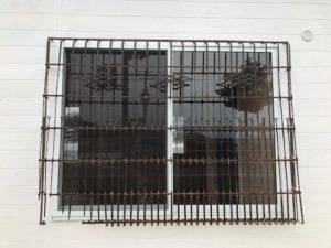ビンテージ鉄柵